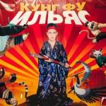 Sundet-toy-Ilyas-Kung-Fu02